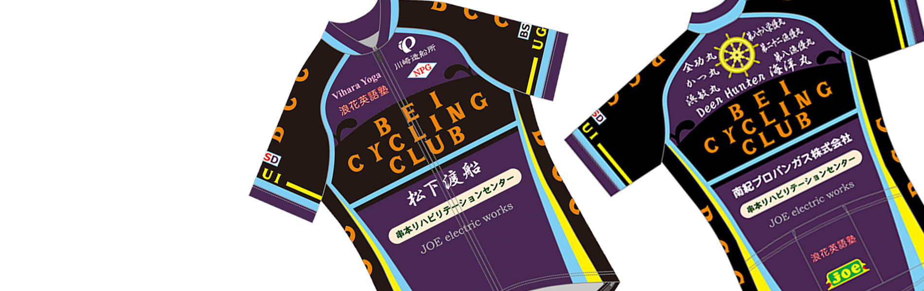 Bei Cycling Club